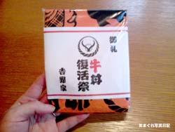 20060918yishigyu03lm.jpg