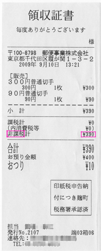 20090912hikazei.jpg