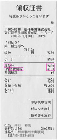 20090912kazei.jpg