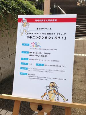 2013 09 14_5259.JPG