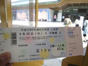 2013 09 29_5443.JPG