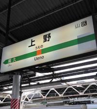 20150222_7739_改正前_上野5番.jpg