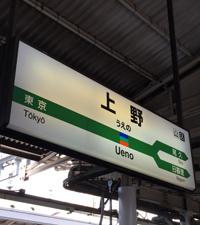 20150328_8006_改正後_上野6番.jpg