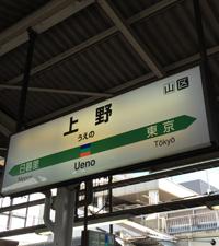 20150328_8011_改正後_上野9番.jpg