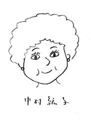20051217nakamura2.jpg