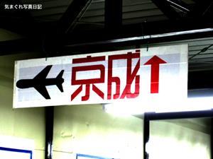 20071010_nippori4672.jpg
