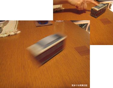 20100805_hankyu.jpg