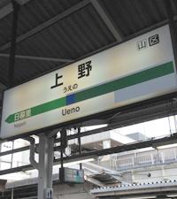 20150222_7745_改正前_上野9番.jpg