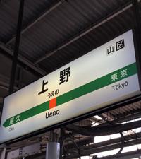20150328_8005_改正後_上野5番.jpg