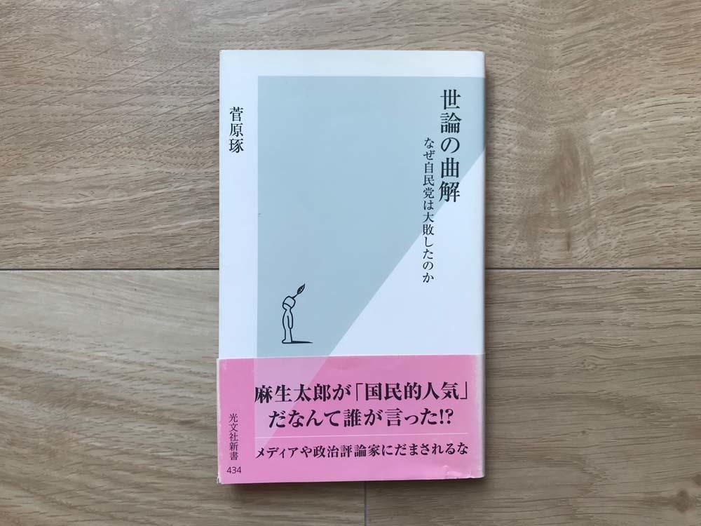 20200502朝t02菅原琢世論の曲解IMG_3558m.jpg
