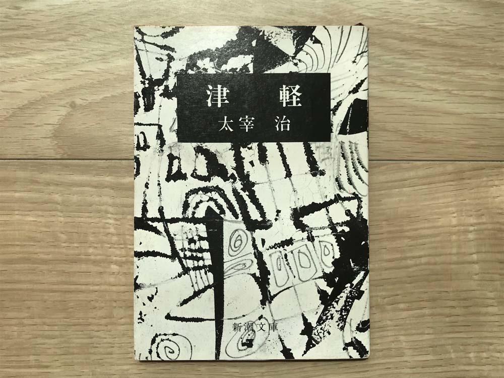 20200504朝t04IMG_3485太宰治津軽m.jpg