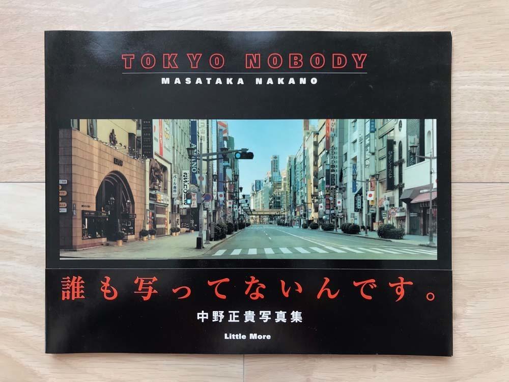 20200505朝t05中野正貴TOKYONOBODYIMG_3561m.jpg