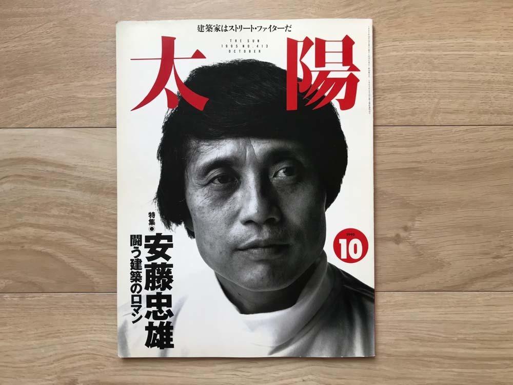 20200506朝t06雑誌太陽m.jpg