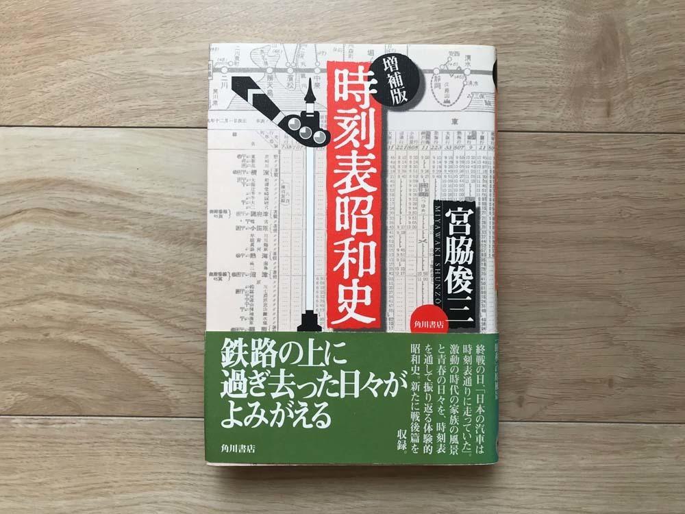 20200507朝t07IMG_3489宮脇俊三時刻表昭和史m.jpg